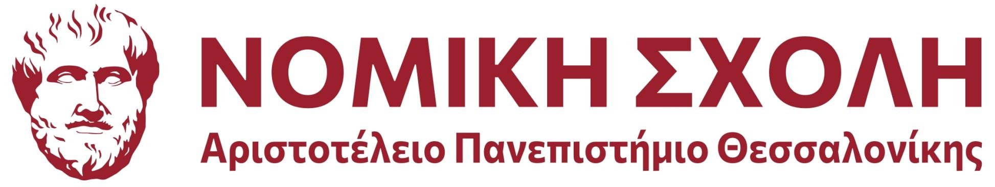 Νομική Σχολή | Αριστοτέλειο Πανεπιστήμιο Θεσσαλονίκης